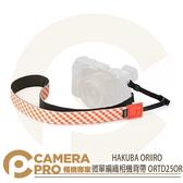 ◎相機專家◎ HAKUBA ORIIRO 微單編織相機背帶 ORTD25OR 橘色 HA374025 公司貨