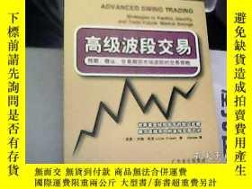 二手書博民逛書店高級波段交易:預期、確認、交易期貨市場波段的交易策略罕見C1Y2