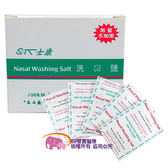 NasalWash士康洗鼻鹽三入組 洗鼻器專用