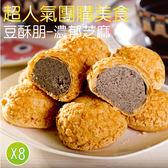【豆穌朋】芝麻泡芙8盒(8入/盒)