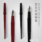 日本PILOT百樂DPP/DPN70纖揚鋼筆墨水筆速寫手繪學生書法練字鋼筆 創意空間