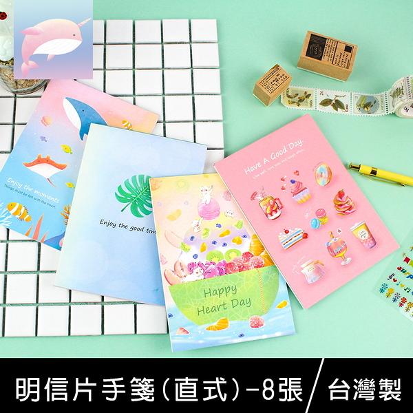 珠友 PF-11013 明信片手箋/插畫/祝福卡片/留言卡/賀卡/手繪(直式)-8張-Pastel Fantasy