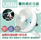 車用夾式風扇-USB供電