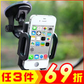 手機配件汽車用萬能支架 車用支架 5寸7寸GPS通用【AE10166】i-Style居家生活