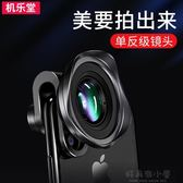 廣角手機鏡頭攝像頭外置通用高清單反魚眼微距三合一套裝抖音神器 好再來小屋
