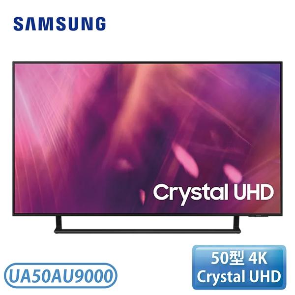 【指定送達不含安裝】[SAMSUNG 三星]50型 Crystal 4K UHD 電視 UA50AU9000WXZW / UA50AU9000