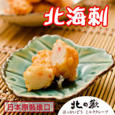 【北之歡】《北海刺1斤YAMASA火鍋料》 ㊣日本原裝進口