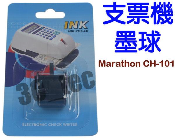 [ 支票機 墨球 Marathon CH-101 ] 馬拉松 墨輪 ~另有 W2000 W-3000 W6000 AY6000 EC-128 UB SO EASY III