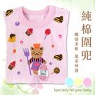 【衣襪酷】純棉圍兜 甜點熊熊款 口水巾 台灣製 SHUANG HO 雙鶴