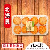【北之歡】《北海貝火鍋料》 ㊣日本原裝進口