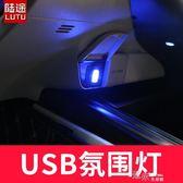 免改裝LED小燈USB接口汽車室內燈裝飾氛圍燈輔助照明燈 道禾生活館
