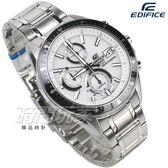 EDIFICE EFS-S510D-7A 太陽能電力系統 不銹鋼錶帶 白色面盤 男錶 EFS-S510D-7AVUD CASIO卡西歐