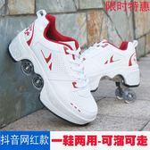 暴走鞋 Agloat正品變形鞋輪滑鞋成人男暴走鞋女溜冰爆走鞋抖音四輪滑輪鞋 生活主義