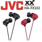 JVC 新XX系列 高音質重低音 耳道式耳機 HA-FX102