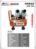 【台北益昌】GIANTLI 高美 無油式 2HP 25L 110V/60Hz 空壓機 空氣壓縮機 保證足碼足升