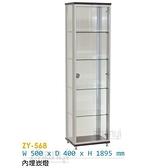 【名展音響/台北館】展藝 ZHANY ZY-568 高級玻璃展示櫃/裝飾櫃