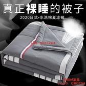 水洗棉夏涼被空調被 雙人可機洗兒童單人學生宿舍夏天【時尚好家風】