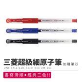 『現貨』【加購三菱0.38鋼珠筆芯】超細鋼珠筆 0.38mm 超細中性筆 鋼珠筆【BN01210】