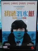 挖寶二手片-P01-350-正版DVD-電影【初戀潛水艇】-莎莉霍金斯(直購價)