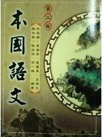 二手書博民逛書店 《例說DESIGNER 6 中文版》 R2Y ISBN:9861504605│熊道麟等