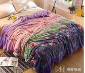 加絨珊瑚絨毯子單人1.2m法萊絨毛毯2米加厚床單冬季YYP    瑪奇哈朵