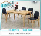 《固的家具GOOD》758-1-AM 橋本全實木餐桌/本色