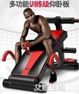 健身器材家用仰臥起坐輔助器腹肌健身器運動鍛煉仰臥板收腹機QM『艾麗花園』