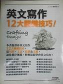 【書寶二手書T4/語言學習_PFX】英文寫作12大關鍵技巧_謝南玉