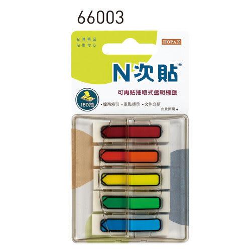 【奇奇文具】【N次貼 標籤紙】66003 5色-150張抽取式箭頭透明標籤