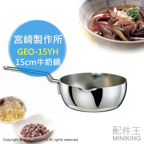 【配件王】日本製 日本代購 MIYACO 宮崎製作所 GEO-15YH 15cm 七層構造 行平鍋 牛奶鍋 無水鍋