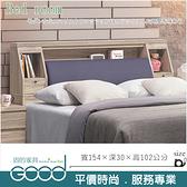 《固的家具GOOD》187-1-AM 極光5尺床頭箱【雙北市含搬運組裝】