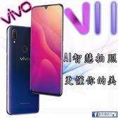 NEW【星欣】VIVO V11 6G/128G 6.3吋大螢幕 快速閃充支援 自拍2500萬畫素超亮眼 AI智慧拍照更懂你 直購價