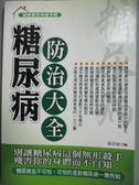 【書寶二手書T8/醫療_GGW】糖尿病防治大全_好石頭