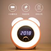創意智慧鬧鐘可充電式兒童學生用個性可愛卡通簡約床頭靜音小夜燈 卡布奇诺