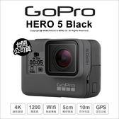 ★贈原電+防水桶包★GoPro Hero5 Black 運動攝影機 4K 防水10米 公司貨 ★24期免運★ 薪創數位