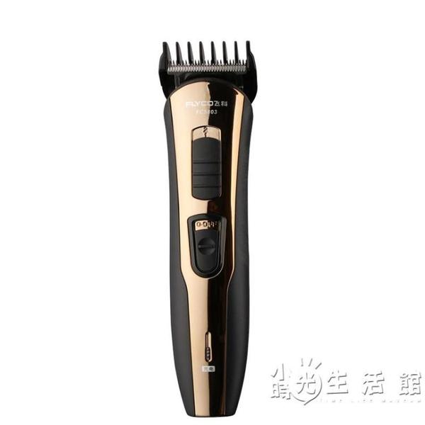 飛科兒童理髪器電推剪成人電推子充電嬰兒靜音電動剃頭刀FC5803 聖誕節全館免運