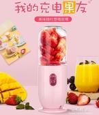 果汁機 芯美便攜式榨汁機家用迷你小型果汁機多功能學生充電搖搖杯料理機 完美情人館YXS