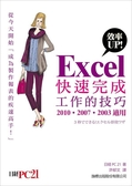 (二手書)Excel 效率 UP! 快速完成工作的技巧(2010, 2007, 2003 適用)