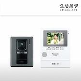 國際牌 PANASONIC【VL-SZ30KL】視訊門鈴 3.5吋 自動/手動錄影 監視功能 火災警報聯動 2017年式