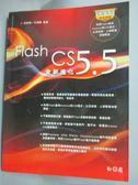 【書寶二手書T3/網路_ZKA】Flash CS 5.5全新進化_呂昶億、杜慎甄_附光碟