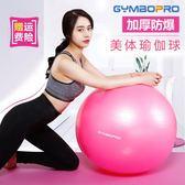 健博加厚防爆瑜伽球平衡孕婦分娩初學者普拉提兒童健身瑜珈球【台秋節快樂】