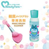 BeautyFans 刷具專用洗劑(6瓶)-箱購-箱購