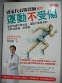 【書寶二手書T1/醫療_IKQ】國家代表隊醫師教你運動不受傷_林頌凱