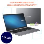 ASUS P3540FA-0091A8265U 15.6吋 ◤0利率◢ 商務 筆電 (i5-8265U/8G/256SSD/1TB/W10P/3Y)