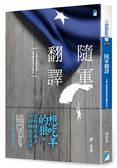 (二手書)隨軍翻譯:一本聯合國維和部隊隨軍翻譯者的文化筆記