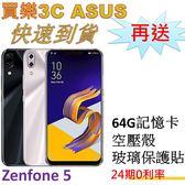 現貨 ASUS ZenFone 5 手機 4G/64G,送 64G記憶卡+空壓殼+玻璃保護貼,ZE620KL