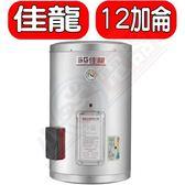 (全省原廠安裝) 佳龍【JS12-B】12加侖儲備型電熱水器直掛式熱水器