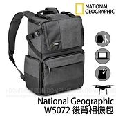 NATIONAL GEOGRAPHIC 國家地理 NG W5072 後背相機包 (24期0利率 免運 正成公司貨) 空拍機包 中型 電腦包