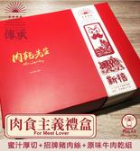 【肉乾先生】肉食主義禮盒-蜜汁厚切(250g)、招牌豬肉絲(250g)、原味牛肉乾(180g)-含運價