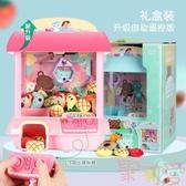 兒童抓娃娃機玩具小型投幣夾公仔機迷你扭蛋機【聚可愛】